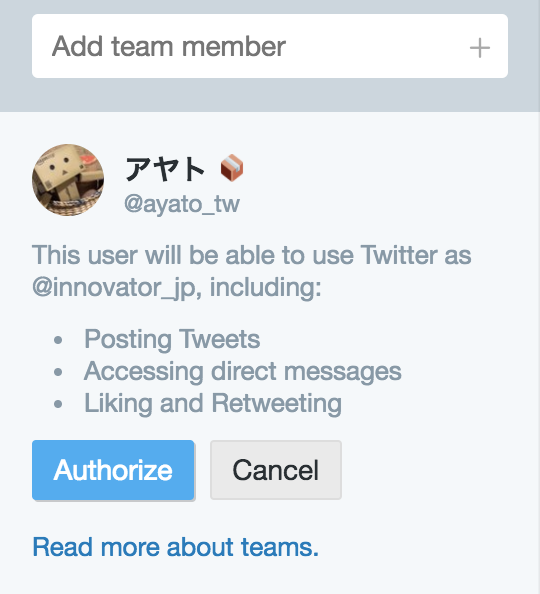 5 add team memberするとこんな感じ.png (73.2 kB)
